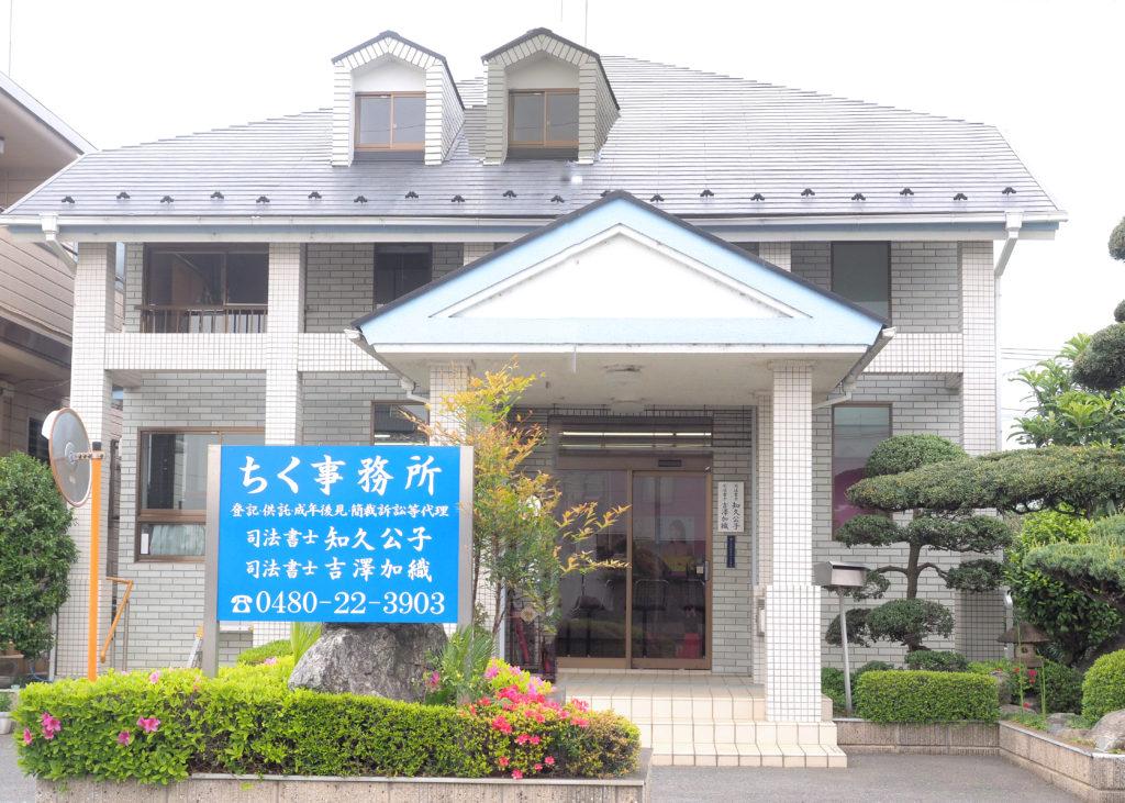 事務所外観:埼玉県久喜市 司法書士ちく事務所  相続・遺言・贈与・売買・会社登記・成年後見・訴訟・調停など取り扱っています