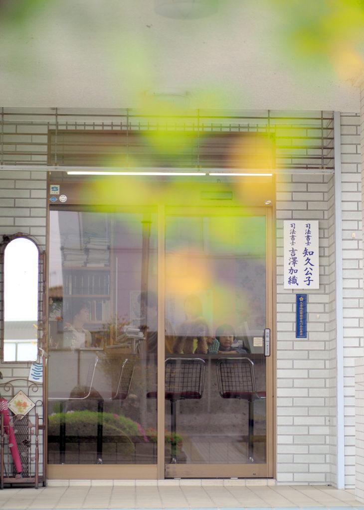 事務所入り口: 埼玉県久喜市 司法書士ちく事務所  相続・遺言・贈与・売買・会社登記・成年後見・訴訟・調停など取り扱っています